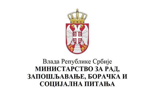 Јавни позив за доделу средстава за запошљавање ОСИ